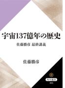 宇宙137億年の歴史 佐藤勝彦 最終講義(角川選書)