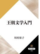 王朝文学入門(角川選書)