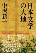 日本文学の大地(角川学芸出版単行本)