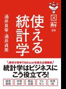 【期間限定価格】図解 使える統計学(中経出版)