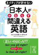 日本人がかならず間違える英語(中経の文庫)