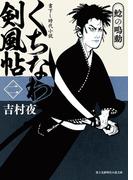くちなわ剣風帖(二) 鯰の鳴動(新時代小説文庫)