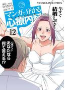 マンガで分かる心療内科(12)(YKコミックス)