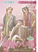 一夜の恋テーマセット vol.2(ハーレクインコミックス)