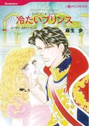 一夜の恋テーマセット vol.3(ハーレクインコミックス)