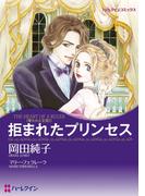 奪われた王冠(ハーレクインコミックス)