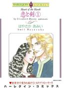 恋と剣 セット(ハーレクインコミックス)