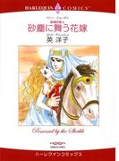 砂漠の恋人 セット(ハーレクインコミックス)