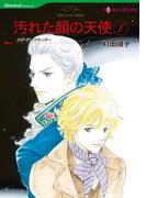 ヒストリカル・ロマンス テーマセット vol.4(ハーレクインコミックス)