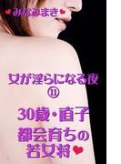 女が淫らになる夜(11) 30歳・直子「都会育ちの若女将」