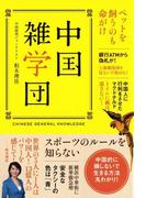 中国雑学団(ケータイ版)~アッと驚く! 知っておくべき中国ネタ話