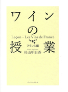 ワインの授業 フランス編