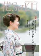 和の生活マガジン 花saku 2015年3月号