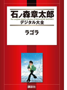 【セット限定商品】ラゴラ