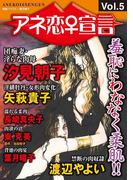 アネ恋♀宣言 Vol.5(アネ恋♀宣言)