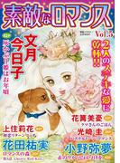 素敵なロマンス Vol.5(素敵なロマンス)