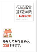 花店経営の基礎知識 10の成功法則