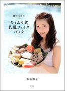 食材で作るジャムウ式若肌フェイスパック
