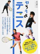 やろうよテニス