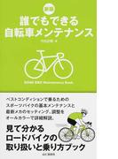 誰でもできる自転車メンテナンス 見て分かるロードバイクの取り扱いと乗り方ブック 新版