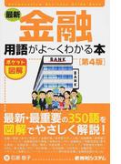 最新金融用語がよ〜くわかる本 ポケット図解 最新・最重要の350語を図解でやさしく解説! 第4版
