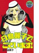 【期間限定価格】白鳥麗子でございます!(3)