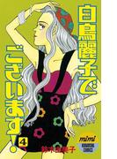【期間限定価格】白鳥麗子でございます!(4)