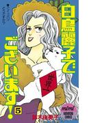【期間限定価格】白鳥麗子でございます!(5)