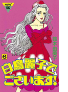 【期間限定価格】白鳥麗子でございます!(6)