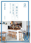 &BOOKS 葉山から、はじまる。 カフェとフード編