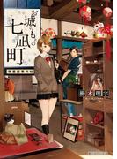 お城のもとの七凪町 骨董屋事件帖(朝日エアロ文庫)