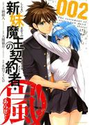 新妹魔王の契約者・嵐!(2)(ジェッツコミックス)