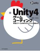 Unity4ゲームコーディング