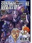 機動戦士ガンダム外伝REBELLION 宇宙、閃光の果てに…(2)(角川コミックス・エース)
