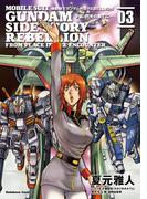 機動戦士ガンダム外伝REBELLION 宇宙、閃光の果てに…(3)(角川コミックス・エース)