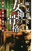 女神の骨格 警視庁捜査一課十一係(講談社ノベルス)