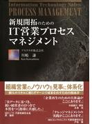 新規開拓のための IT営業プロセスマネジメント(日経BP Next ICT選書)(日経BP Next ICT選書)