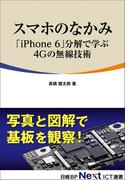 スマホのなかみ「iPhone 6」分解で学ぶ4Gの無線技術(日経BP Next ICT選書)(日経BP Next ICT選書)
