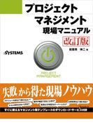 プロジェクトマネジメント現場マニュアル[改訂版] (日経BP Next ICT選書)(日経BP Next ICT選書)