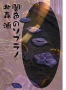 闇色のソプラノ(文春文庫)