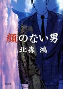 顔のない男(文春文庫)