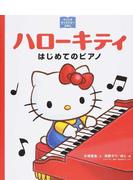 ハローキティ はじめてのピアノ