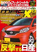 ニューモデルマガジンX 2015年4月号