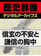 <川中島の戦い>信玄の不安と謙信の胸中(歴史群像デジタルアーカイブス)