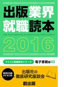 出版業界就職読本 2016(ビヨンドブックス)