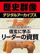 <武田信玄と戦国時代>信玄に学ぶリーダーの資質(歴史群像デジタルアーカイブス)