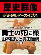 <武田信玄と戦国時代>勇士の死に様 山本勘助と真田信綱(歴史群像デジタルアーカイブス)