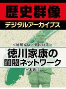 <徳川家康と戦国時代>徳川家康の閨閥ネットワーク(歴史群像デジタルアーカイブス)