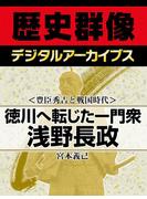 <豊臣秀吉と戦国時代>徳川へ転じた一門衆 浅野長政(歴史群像デジタルアーカイブス)