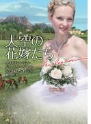 大空の花嫁たち(ハーレクイン文庫)